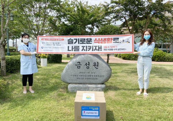 전남 어린이급식지원센터 '면역럭키박스' 나눔 캠페인 전개