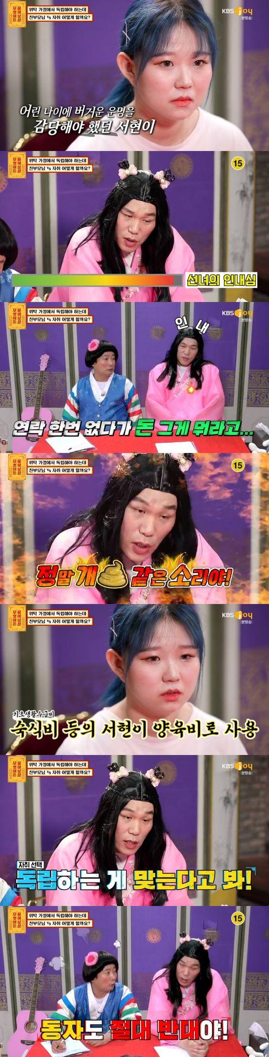 13일 방송된 KBS Joy '무엇이든 물어보살'에서는 정부 지원금 때문에 20년 만에 연락이 온 친부모의 사연을 공개한 20대 여성이 출연했다. 사진=KBS Joy '무엇이든 물어보살'방송 캡처