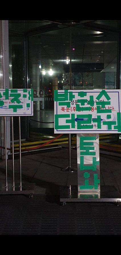 14일 새벽 서울시청사와 서울도서관 앞에 청테이프를 이용해 고(故) 박원순 서울시장을 비난하는 문구가 붙어있다. 사진=커뮤니티 사이트 '디시인사이드'