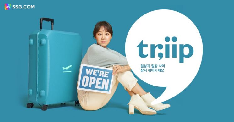 SSG닷컴, 여행 전문관 '트립' 앞세워 국내 여행 수요 잡는다