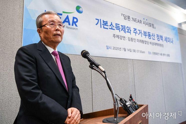 [포토]NEAR 시사포럼 참석한 김종인 위원장