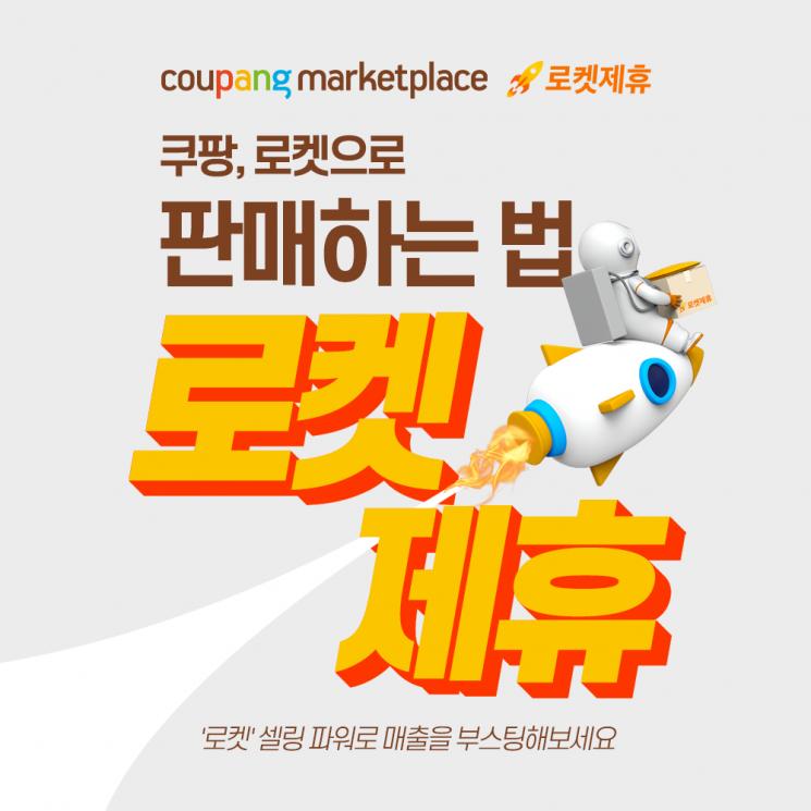 쿠팡, 입점 판매자도 '로켓배송'…로켓제휴 선봬