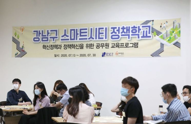 강남구 '스마트도시 정책학교' 개최