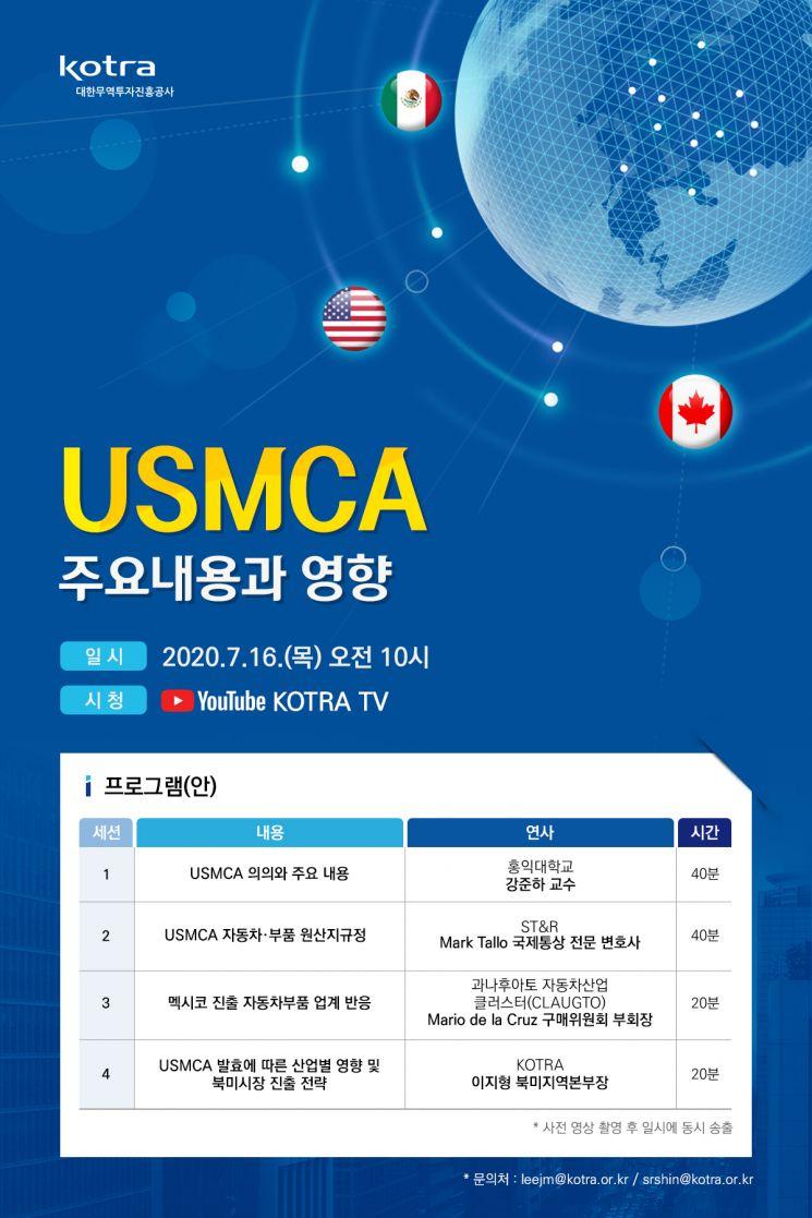 KOTRA가 16일 오전 10시 'USMCA 주요내용과 영향'을 주제로 웹세미나를 연다. 유튜브 채널 'KOTRA TV'에서 국내외 전문가의 강연영상을 만나볼 수 있다.(사진=KOTRA)