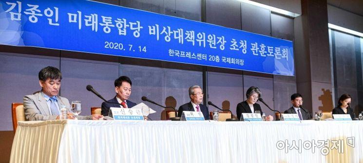 [포토]관훈클럽 초청 토론회 참석한 김종인 비대위원장