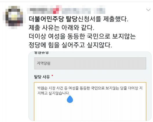 故 박원순 서울시장을 고소한 피해자를 지지하는 시민들이 SNS에 올린 인증사진. 사진=트위터 캡처