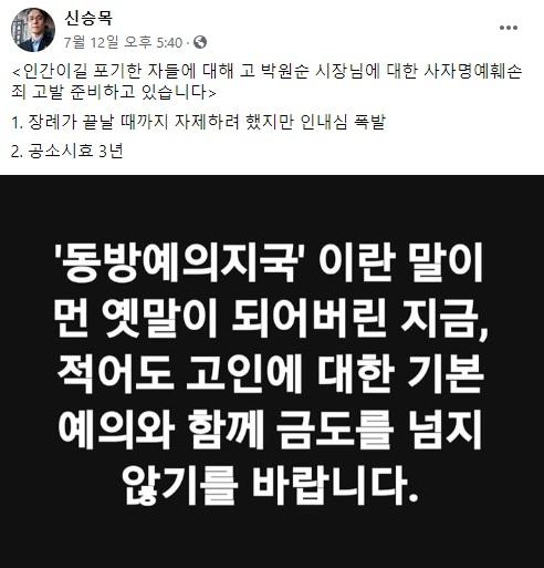신승목 적폐청산 국민참여연대 대표 페이스북 계정./사진=페이스북 화면 캡처