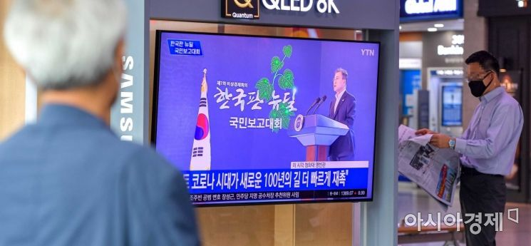 14일 서울역 대합실에서 시민들이 문재인 대통령의 '한국판 뉴딜 국민보고대회'를 시청하고 있다./강진형 기자aymsdream@