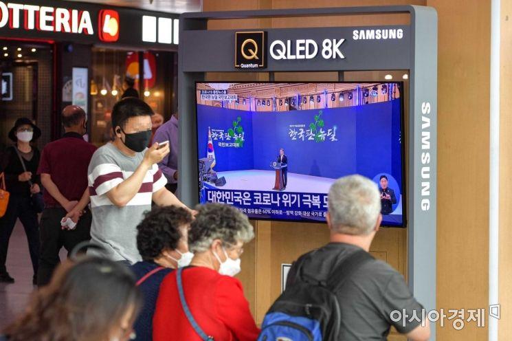 [포토]한국판 뉴딜 국민보고 시청하는 시민들