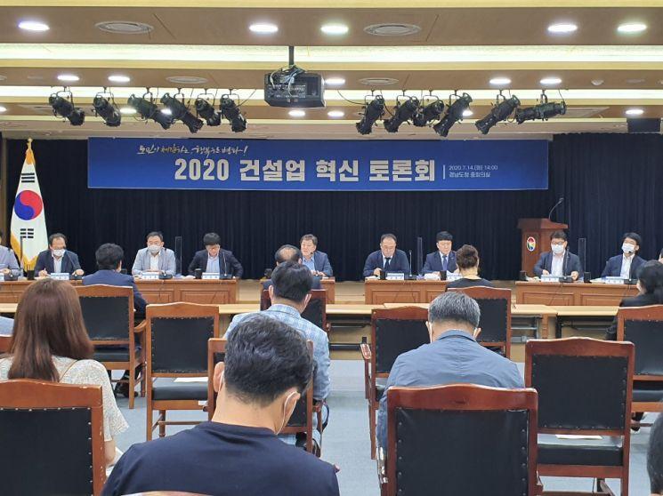 14일 경남도청 중회의실에서 개최된 '2020 건설업 혁신 토론회' 모습.(사진=경남도)