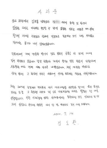 김도환 경북 경주시청 선수 사과문 / 사진=경주시체육회