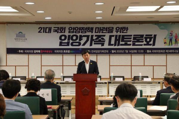 조오섭 의원 '입양가족 대토론회' 개최