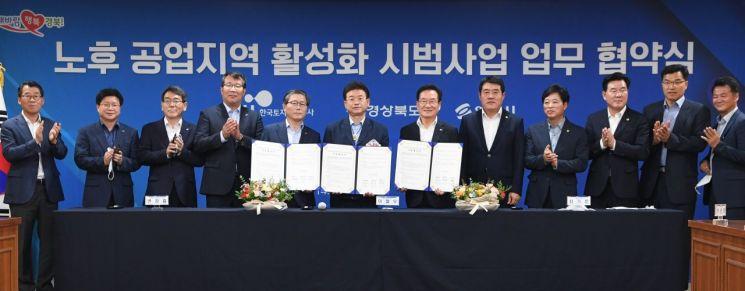 경북도 영천 언하공단 리모델링 … LH, 500억 들여 주거·편의시설