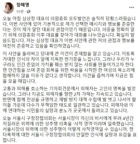 사진=장혜영 정의당 의원 페이스북 캡처