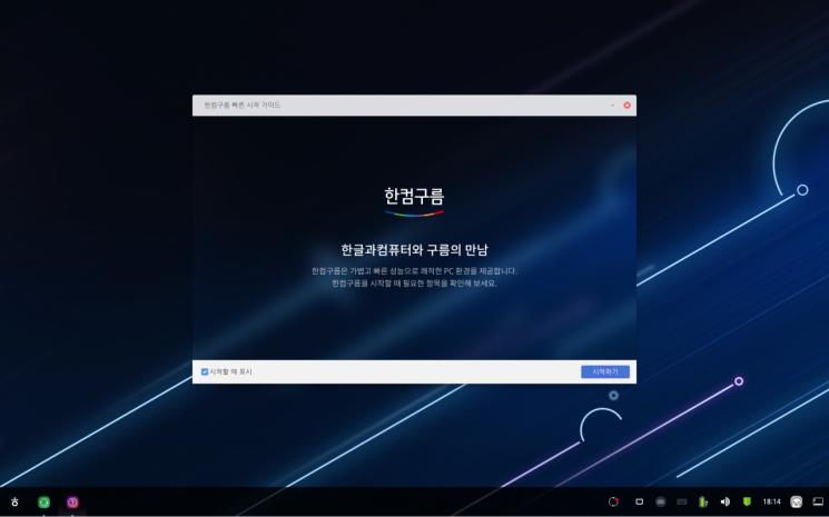 한컴, 리눅스 기반 PC용 OS '한컴구름' 선보여