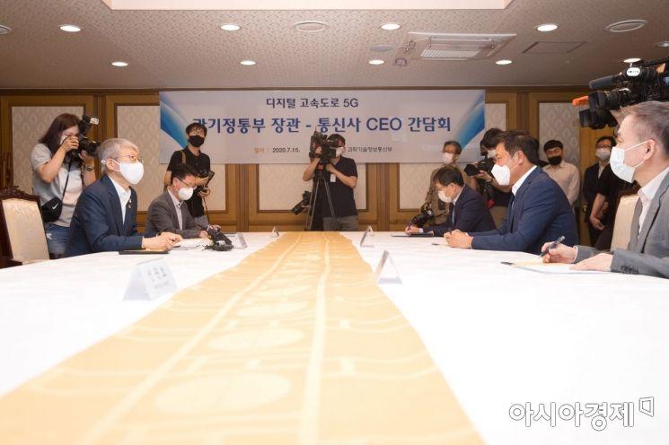15일 최기영 과학기술정보통신부 장관은 이통3사 CEO들과 디지털뉴딜 이행을 위한 긴급간담회를 진행했다.
