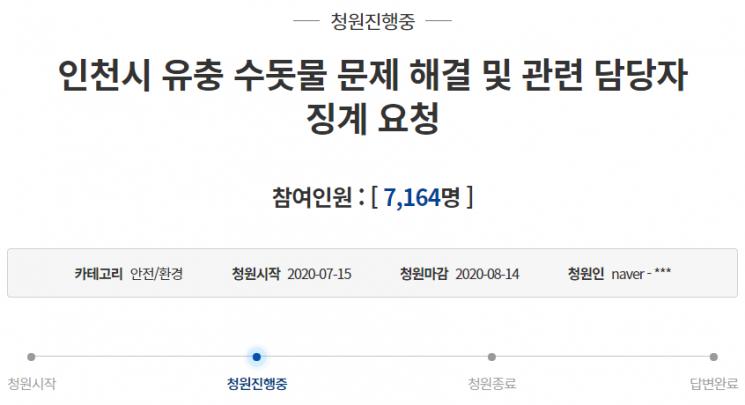"""15일 청와대 국민청원 게시판에 게시된 """"인천시 유충 수돗물 문제 해결 및 관련 담당자 징계 요청""""이라는 제목의 청원글/사진=청와대 국민청원 게시판 캡처"""