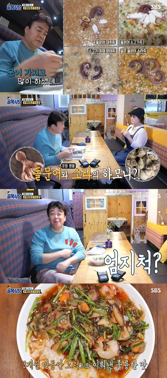 15일 방송된 SBS 예능 '백종원의 골목식당'에서는 포항 꿈틀로 골목에서의 두번째 이야기가 그려졌다./사진=SBS 방송 화면 캡쳐