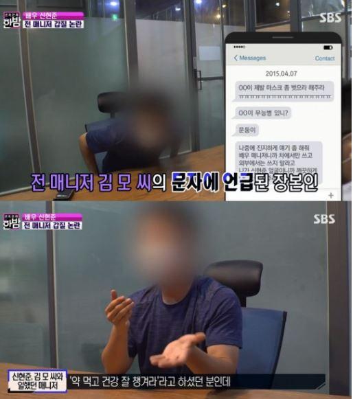 15일 방송된 SBS '본격 연예 한밤'에서는 배우 신현준으로부터 '갑질'을 당했다고 주장한 전 매니저와 함께 일한 또 다른 매니저가 출연해 입장을 밝혔다./사진=SBS '본격 연예 한밤' 방송 화면 캡처