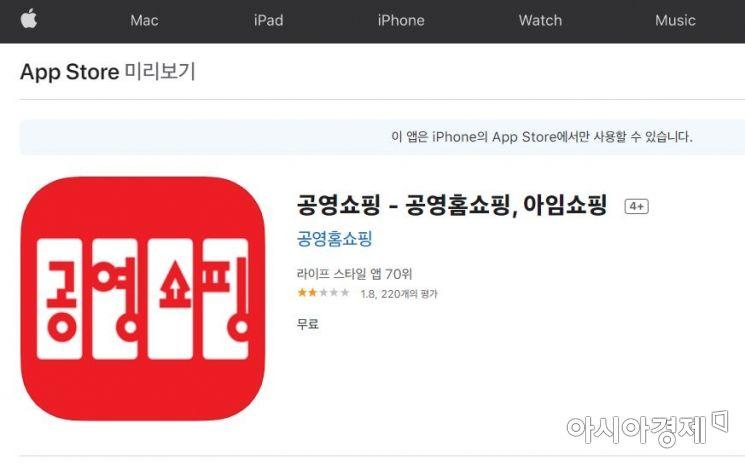 16일 애플 앱스토어에서 '공영홈쇼핑'을 검색하면 현재 채널명인 공영쇼핑과 이전 채널명인 아임쇼핑이 혼재돼 나타난다. 사진=애플 앱스토어 홈페이지 캡쳐