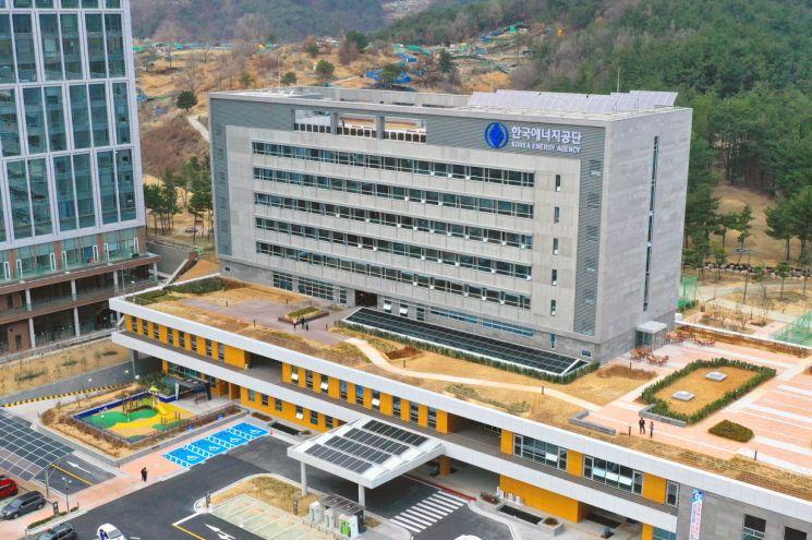 한국에너지공단 본사 전경.(사진제공=한국에너지공단)