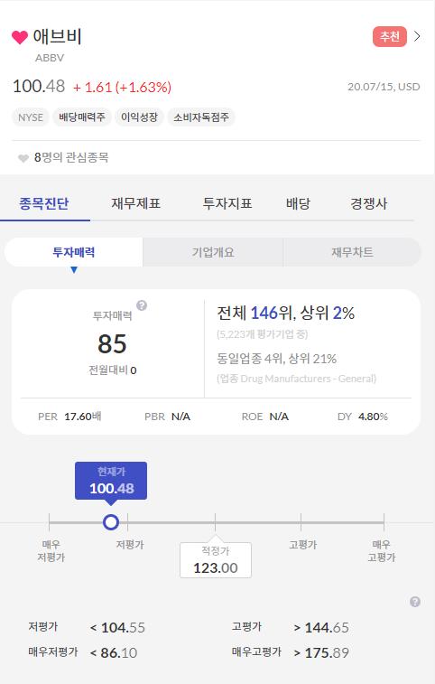"""[미국주식] 애브비, 휴미라 실적 성장…투자매력 85점 """"매수"""""""