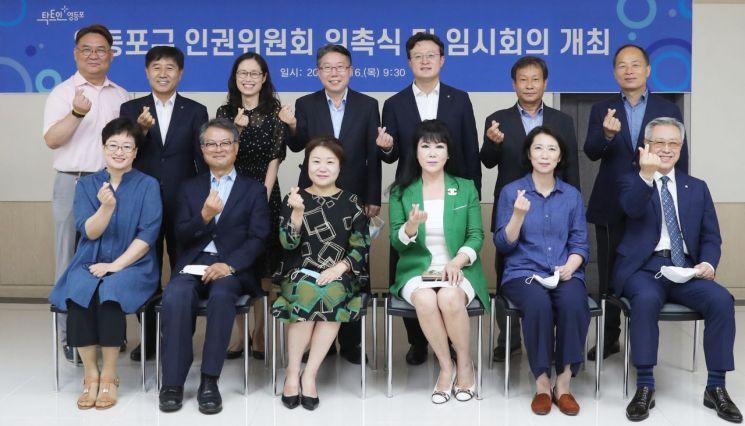[포토]채현일 영등포구청장, 인권위원 신규 위촉