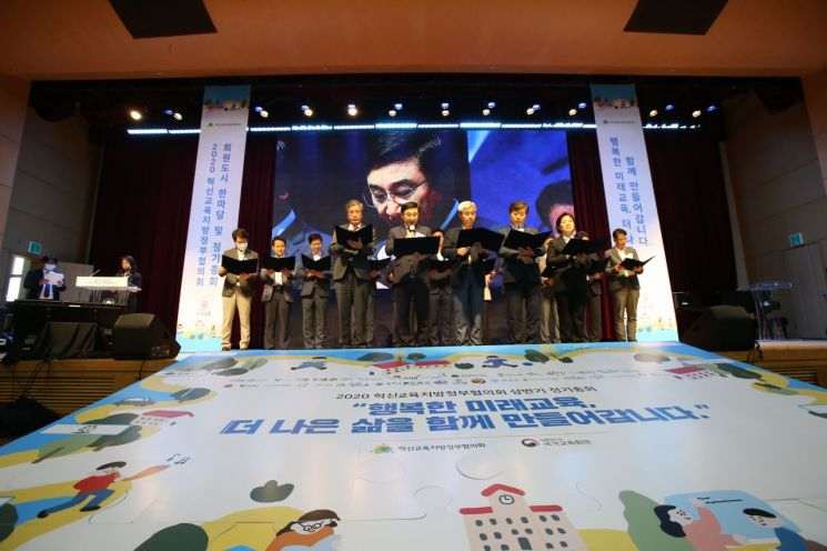 이동진 도봉구청장이(앞줄 왼쪽 2번째) 국가교육회의와 미래교육추진을 위한 공동 선언문을 낭독 하고 있다 .
