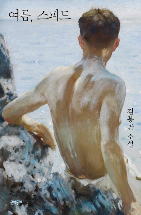 소설가 김봉곤, '여름, 스피드'에서도 사적 대화 내용 인용 논란