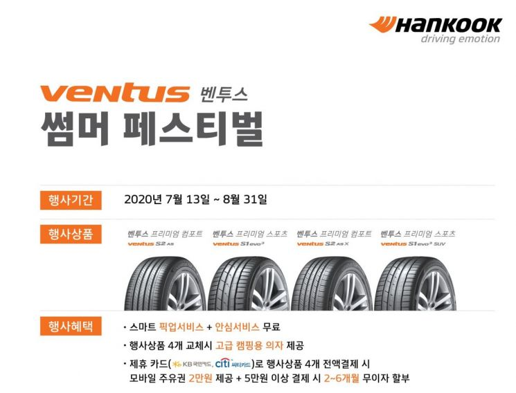 한국타이어, '벤투스 썸머 페스티벌' 이벤트
