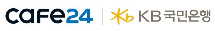 카페24가 KB국민은행과 함께 자사 플랫폼 기반 온라인 사업자를 위한 무담보 금융 서비스를 제공한다.