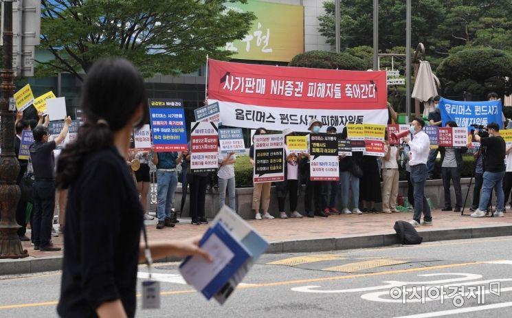 옵티머스 펀드 NH투자증권 피해자들이 지난달 20일 서울 중구 농업협동조합중앙회 앞에서 규탄 집회를 열고 옵티머스 펀드 피해보상을 촉구하고 있다./김현민 기자 kimhyun81@