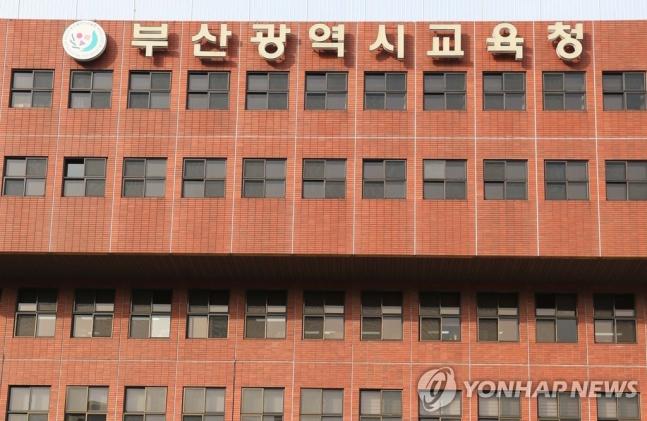 부산시교육청. [이미지출처=연합뉴스]