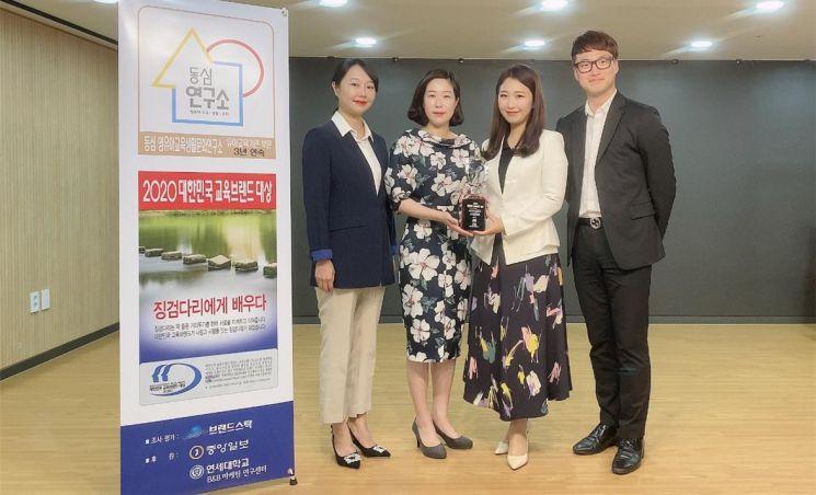 ㈜동심 부설 '동심 연구소', 2020 대한민국 교육브랜드 대상 3년 연속 수상