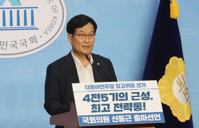 신동근 더불어민주당 의원./사진제공=연합뉴스