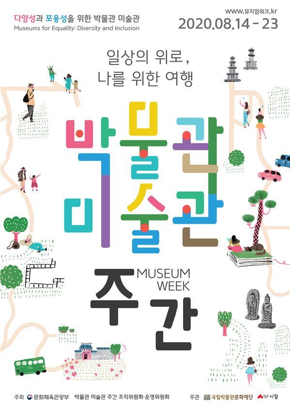 '2020 박물관·미술관 주간' 포스터