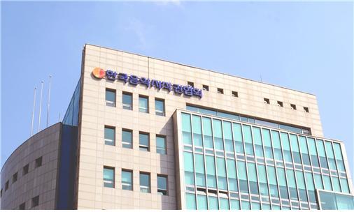한국음악저작권협회