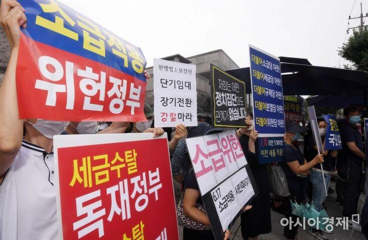 [포토] 정부 부동산 대책 반발하는 시민단체