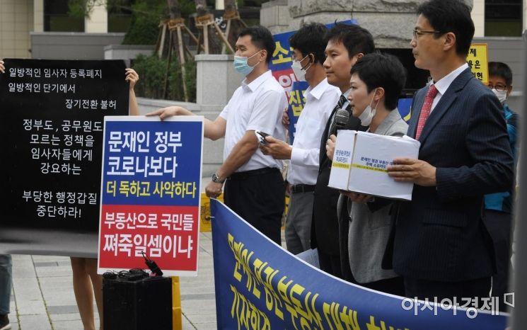 [포토] 부동산대책 반발하는 시민단체