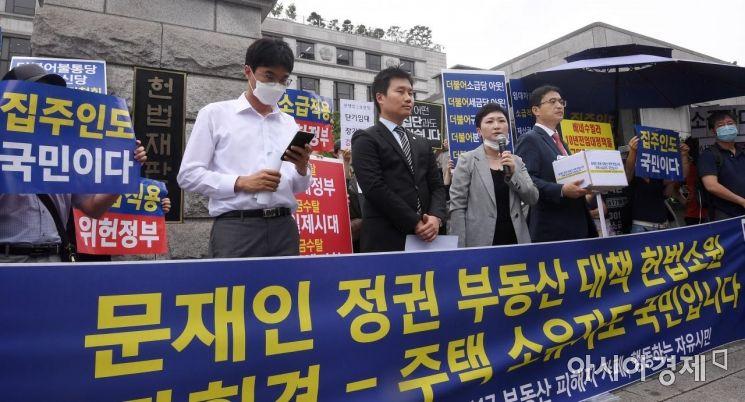 [포토] 헌재 앞 부동산 대책 헌법소원 기자회견