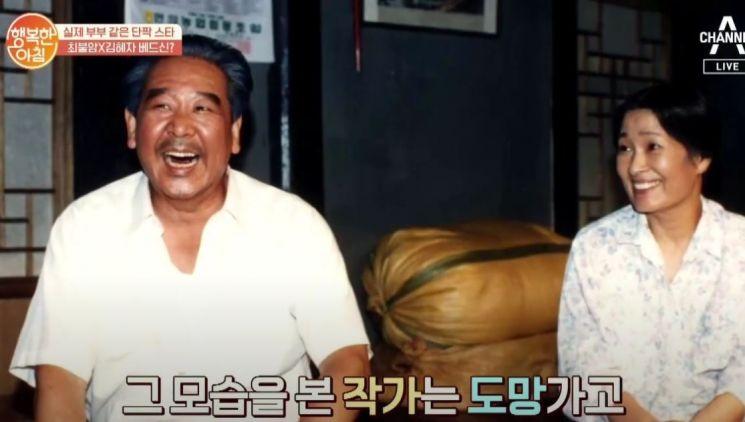 김혜자, 최불암과 부부…'그녀의 남편'과 '작가'가 도망간 이유?