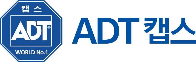 ADT캡스, '산업안전 관리 IoT솔루션' 사업화