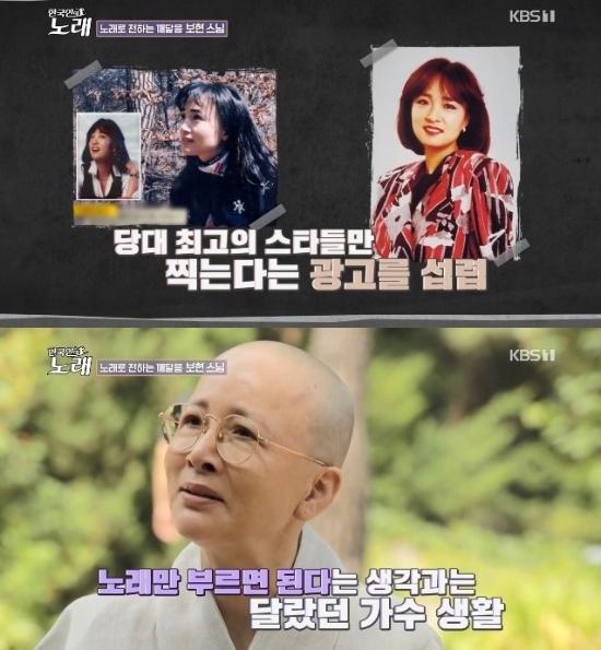 사진= KBS 1TV '한국인의 노래' 방송화면 캡처