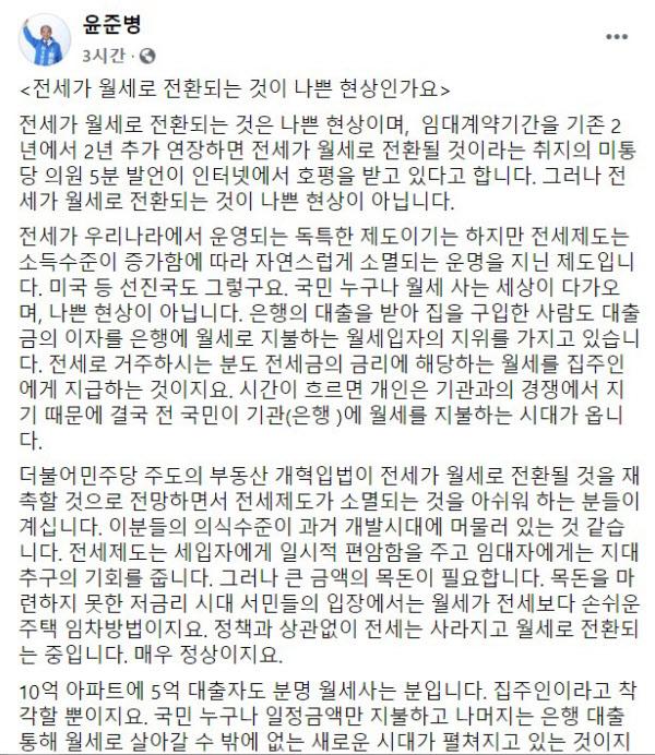 사진=윤준병 더불어민주당 의원 페이스북 캡처