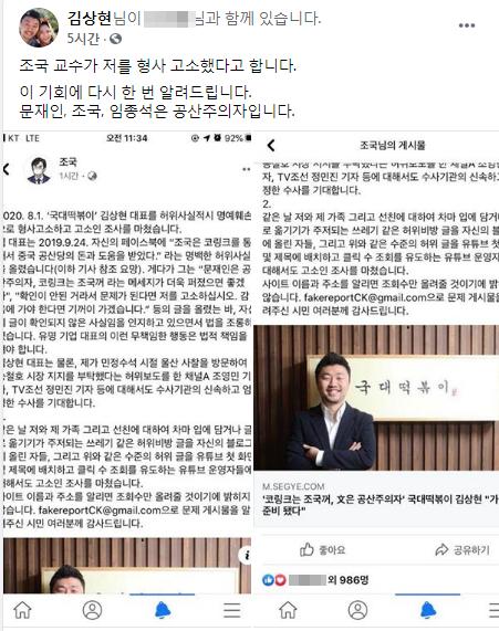 사진=김상현 국대떡볶이 대표 페이스북 캡처