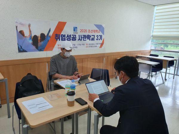 조선대, 코로나19 취업난 극복 위한 학생지원 '박차'