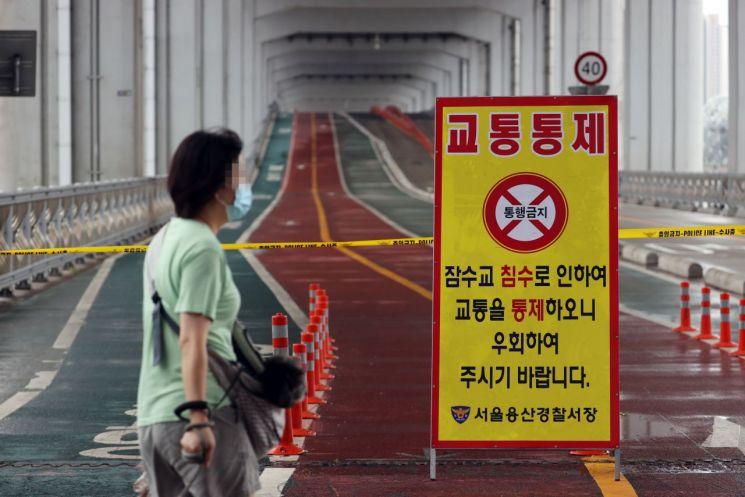 2일 오후 서울 잠수교 보행로가 출입 통제되고 있다. [이미지출처=연합뉴스]