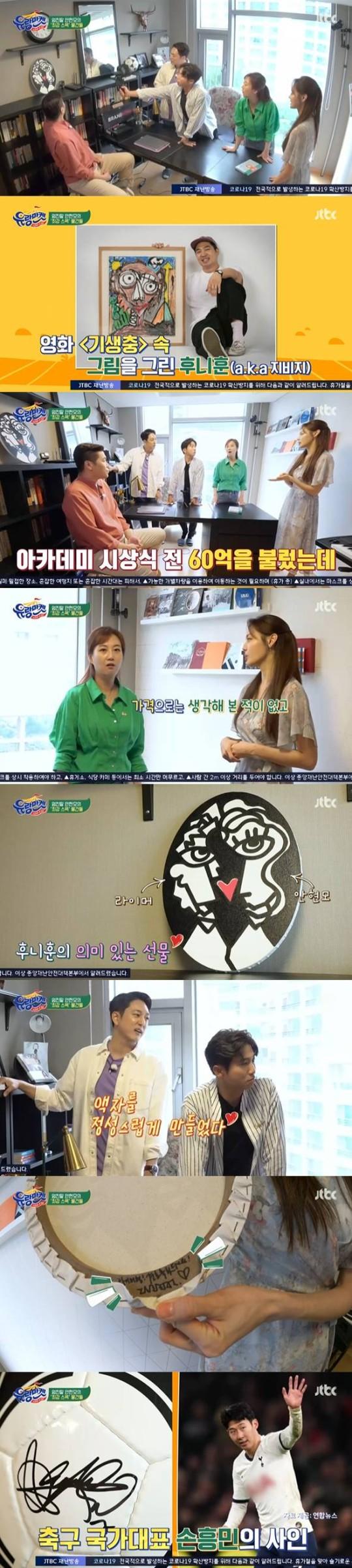 사진=JTBC '유랑마켓'