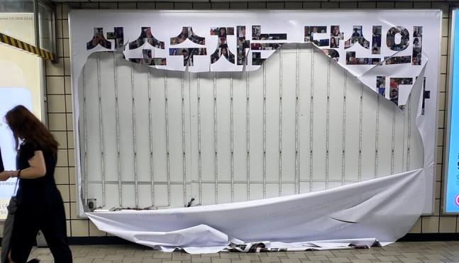 2일 오전 서울지하철 2호선 신촌역에 게시된 '성 소수자 차별 반대' 광고판이 형체를 알아보기 힘들게 찢어진 상태로 발견돼 임시 철거됐다./사진=연합뉴스
