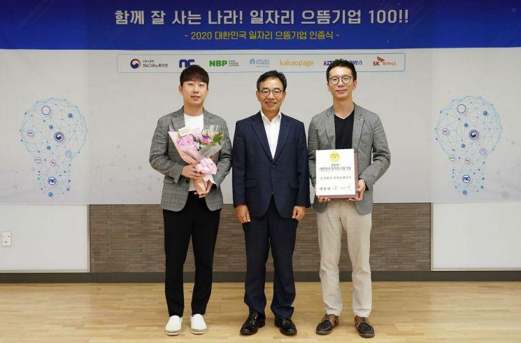 카카오페이지,'대한민국 일자리 으뜸기업' 선정